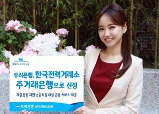 [포토]권광석 우리은행장, 한국전력거래소 품었다