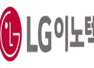 LG이노텍, 3Q 매출액 2조 달성…영업익은 반토막