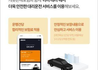 캐롯손보, '타다 대리'와 모빌리티 플랫폼 보험시장 진출