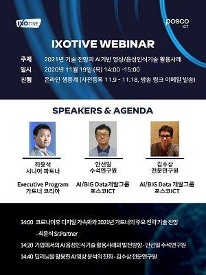 포스코ICT는 글로벌 IT시장조사 전문기업인 가트너와 함께 오는 19일 오후 2시부터 2021년 기술 트렌드 전망 IXOTIVE 웨비나를 개최한다.ⓒ포스코ICT