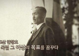 KB국민은행, 안창호 '愛己愛他' 정신 재조명