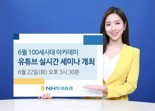NH투자증권,22일 '100세시대아카데미' 유튜브 세미나