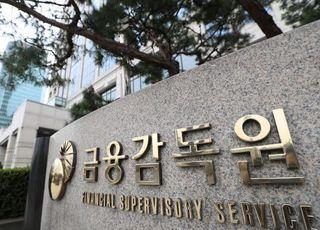 금감원, 오는 8월 한국거래소 업무 검사 착수