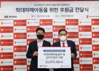 동국제강, '착한걸음 캠페인'으로 학대피해 아동 후원