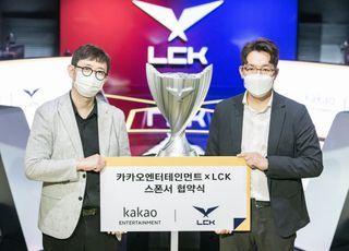 카카오엔터-롤 리그 LCK 파트너십…글로벌 행보 속도