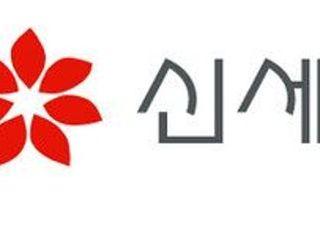 신세계아이앤씨, '제 29회 경실련 좋은기업상' 수상