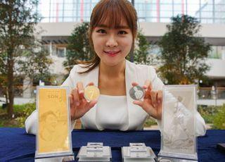 현대백화점, 한국조폐공사 '손흥민 기념메달' 판매