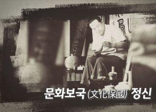 KB국민은행, 간송 전형필 영상 공개