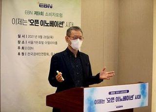 """[EBN포럼] """"韓 기업, 오픈 이노베이션 기반 혁신 전략 모색"""""""