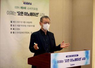 "[EBN포럼] 김용진 서강대 교수 ""오픈 이노베이션, 기업 생존 필수"""