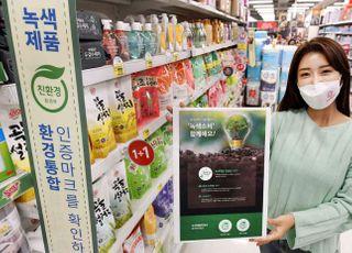 홈플러스 국내 최초 전 채널 녹색매장 인증 획득