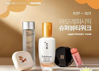 아모레퍼시픽 X 네이버 '슈퍼 뷰티 위크' 개최