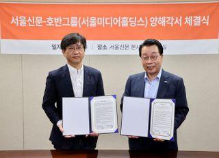 호반그룹, 서울신문 최대주주로…주식매매 양해각서 체결