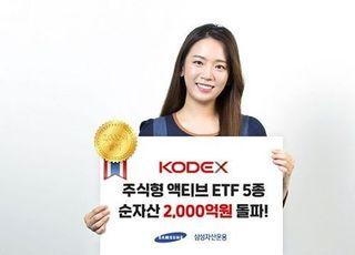 KODEX 주식형 액티브 ETF 5종 순자산 2천억 돌파